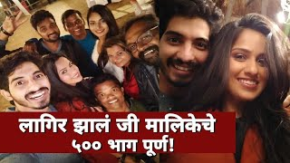 लागीर झालं जी मालिकेचे ५०० एपिसोडस पूर्ण, पहा जंगी पार्टी! Lagira Zala Ji 500 Episodes Celebration!