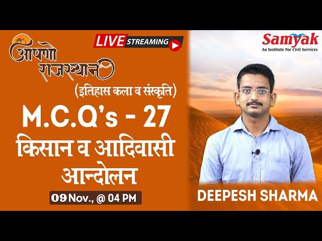Rajasthan History  TOP MCQs on किसान व आदिवासी आंदोलन RPSC 2020/2021 Hindi Part - 27, Deepesh Sharma