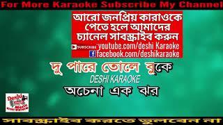 Dui Dike Boshobash | Nancy | Projapoti | Bangla Karaoke | Deshi Karaoke