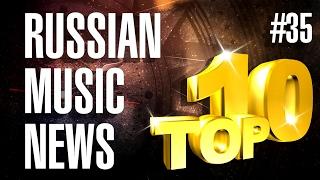 #35 10 НОВЫХ ПЕСЕН 2017 - Горячие музыкальные новинки неделии
