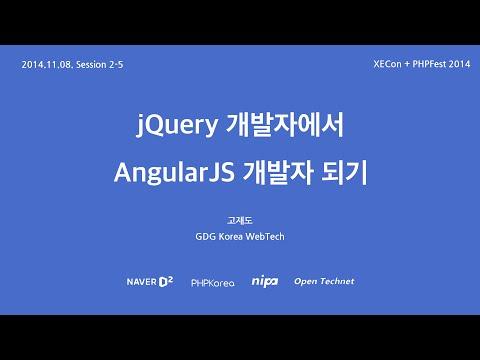 [XECon + PHPFest 2014] Session 2-5 : 제이쿼리 개발자에서 AngularJS 개발자 되기