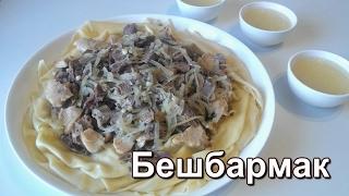 Бешбармак по-казахски из баранины. (Beshbarmak Kazakh lamb.)