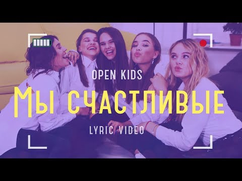 Open Kids - Мы Счастливые (official Lyric Video)