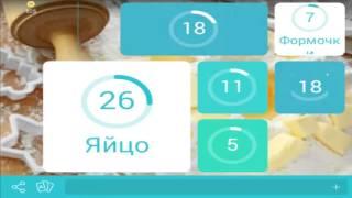 Игра 94 % картинка | 94 процента игра ответы на 4 уровень