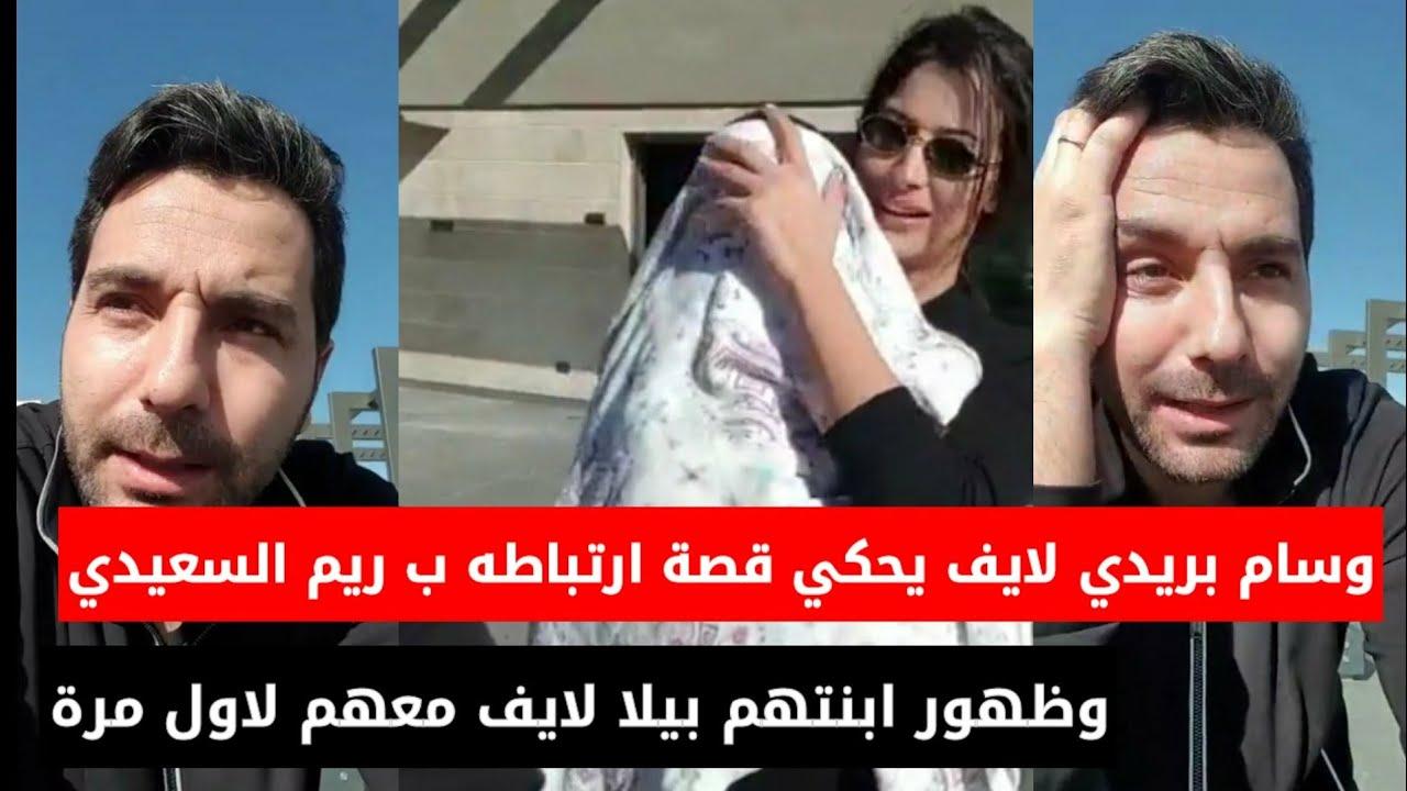 وسام بريدي لايف يحكي قصة حبه وزواجه من ريم السعيدي لاول مرة وظهور ابنتهم بيلا معهم