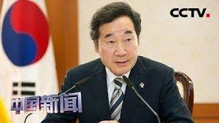 [中国新闻] 韩日贸易摩擦升级 韩总理:日本举措动摇美日韩安保合作 | CCTV中文国际