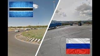 Ботсвана и Россия. Сравнение. Габороне - Новороссийск.