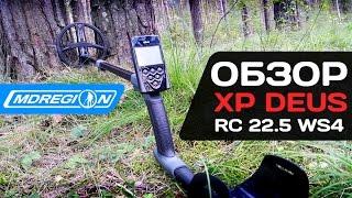 XP DEUS с катушкой 22,5 см и наушниками WS4 / Обзор металлоискателя