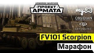марафон fv101 scorpion armored warfare проект армата