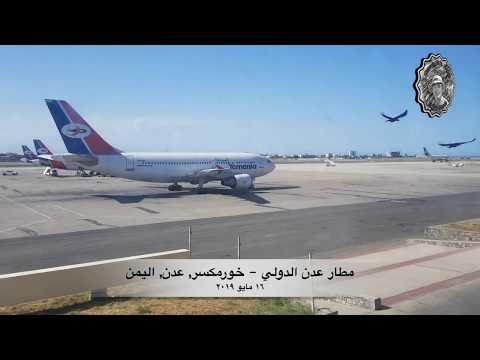 مطار عدن الدولي - خورمكسر, عدن, اليمن