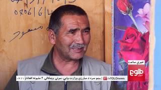 LEMAR NEWS 13 October 2018 /۱۳۹۷ د لمر خبرونه د تلې ۲۱ نیته