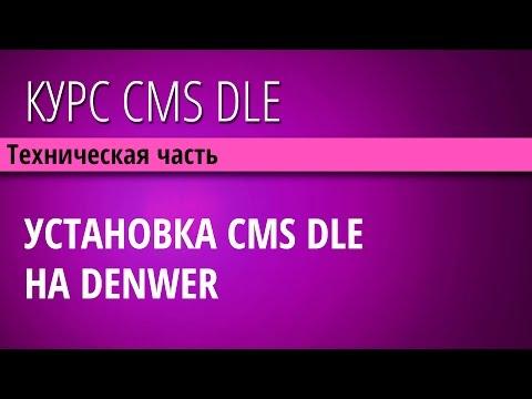 Установка CMS DLE на сервер Denwer (Создание сайта для новичка)
