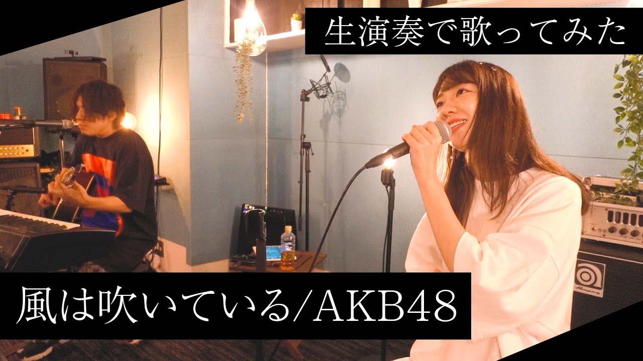 【生演奏】風は吹いている/AKB48 を柏木由紀が歌ってみた!