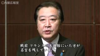 記者会見や演説、講演などの様々な場で語られる野田総理のメッセージを...