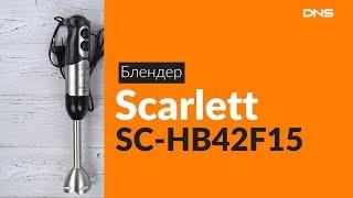 Распаковка блендера Scarlett SC-HB42F15 / Unboxing Scarlett SC-HB42F15