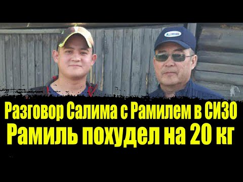Рамиль Шамсутдинов.  Шамсутдинов последние новости.  Разговор с Рамилем вСИЗО.