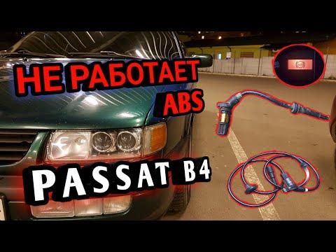 VW PASSAT B4. Не работает ABS. Почему?