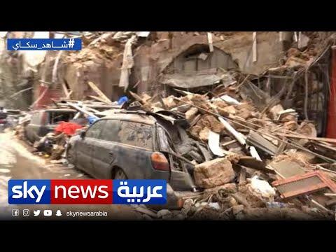 متطوعون ينظفون شوارع متضررة جراء انفجار مرفأ بيروت  - نشر قبل 3 ساعة