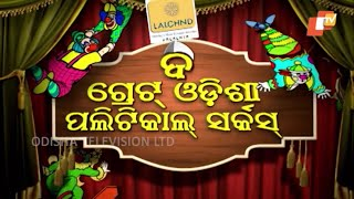 odisha latest news