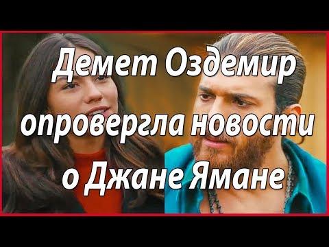 Демет Оздемир опровергла новости о Джане Ямане #звезды турецкого кино