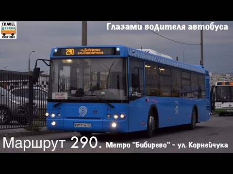 "LIVE. ""Глазами водителя автобуса"". Маршрут 290. Рейс к улице Корнейчука   Work- Bus Driver. Moscow"