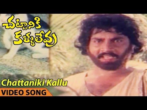 chattaniki kallu levu thammudu songs