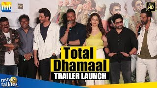 Total Dhamaal Official Trailer Launch Complete Video | Ajay Devgn,Anil kapoor,Madhuri,Arshad,Riteish