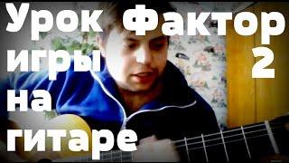 Видео урок игры на гитаре (Фактор 2- марихуана 3000) Зуйков Юрий