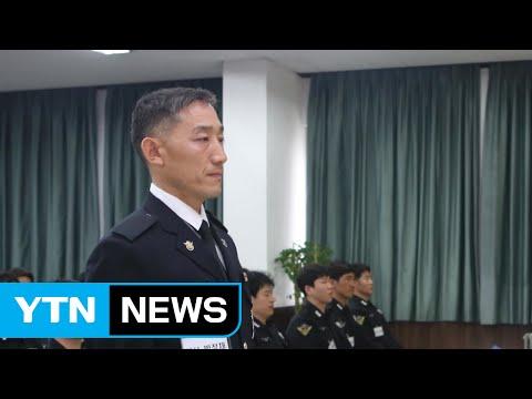 오동도 좌초 여객선 구조 경찰관 특별 승진 / YTN (Yes! Top News)
