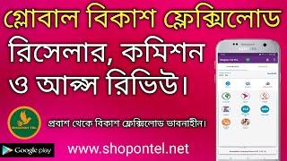 বিকাশ রিসেলার কিভাবে বানাবেন | Shopon Tel Pro Apps Full Review | একের ভিতর সব। screenshot 1