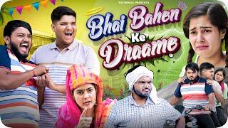 Bhai Bahen Ke Draame | the mridul | Pragati | Nitin