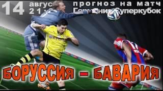 Боруссия - Бавария 14.08.2016, обзор матча и прогноз на игру #6