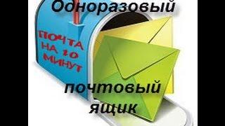 Одноразовый почтовый ящик. Обзор онлайн сервисов.
