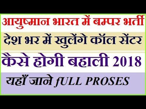 आयुष्मान-भारत-में-कॉल-सेंटर-जॉब-की-बम्फर-भर्ती-!-कैसे-होगी-बहाली-!-ayushman-bharat-apply-online
