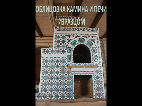 Облицовка камина и печи изразцом.(Изразцовая плитка).Facing the fireplace and oven with tile.