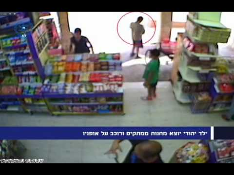 2 Palestinian teenage terrorist stabbing 13 year boy in Jerusalem
