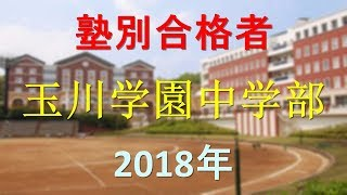 玉川学園中学部 2018年春 塾別合格者