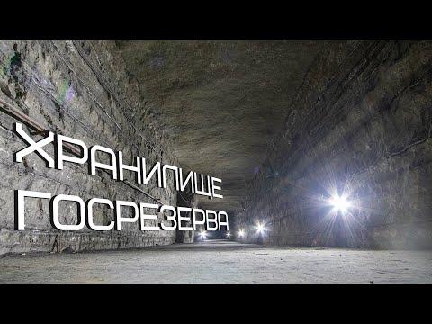 Подземное Хранилище Госрезерва! Секретный Объект СССР!