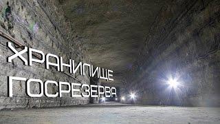 Подземное Хранилище Госрезерва Секретный Объект СССР