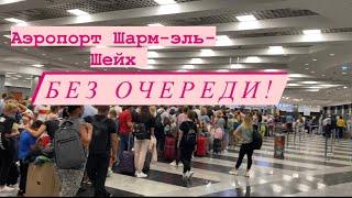 Египет Аэропорт Шарм эль Шейх без очереди шармэльшейх Египет