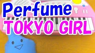 ドラマ『東京タラレバ娘』の主題歌、Perfumeの【TOKYO GIRL】が簡単ドレ...