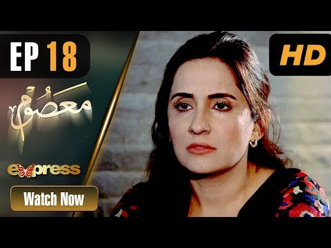 Masoom - Episode 18 | Express Entertainment Dramas