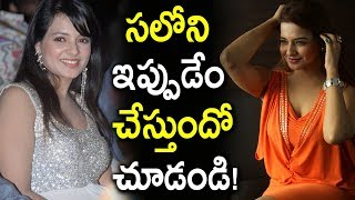 Unknown And Interesting Facts About Actress Saloni | Latest Celebrity Updates | Tollywood Nagar