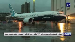 """""""بيونغ"""" تقدم تعديلات على طرازها 737 ماكس بعد الكارثتين الجويتين اللتين تسببت بهم (17-4-2019)"""