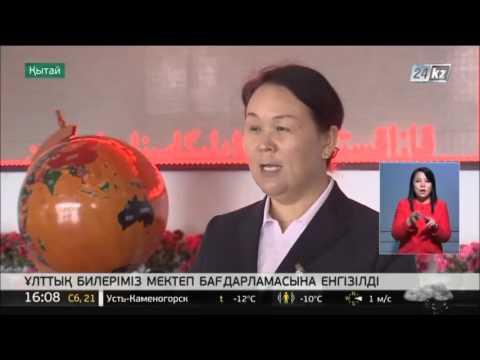 Қытайда қазақ ұлттық билері мектеп бағдарламасына енгізілді