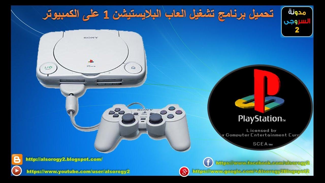 emurayden playstation 2 gratuit