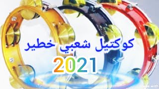كوكتيل شعبي خطير 2021. Chaabi Marocain
