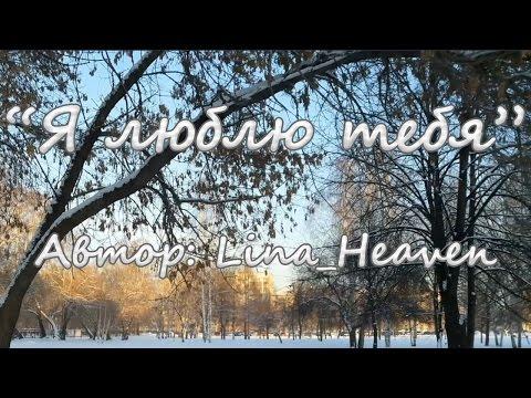 Стих Я люблю тебя и обещания...   Автор: Lina_Heaven
