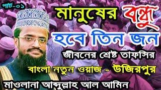 মানুষের বন্ধু হবে তিন জন -part-1(উজিরপুর) |Bangla Waz Hd 2019| Abdullah Al Alamin New Waz