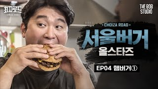 The all-stars of Seoul burgers get together! l [Choiza Road3] EP.04 Burger Part 1